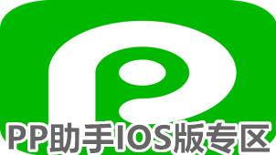 pp助手ios版