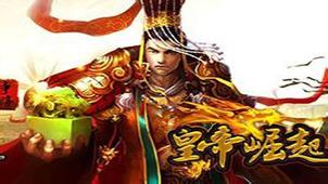 皇帝崛起专题