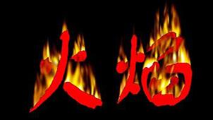 火焰字制作