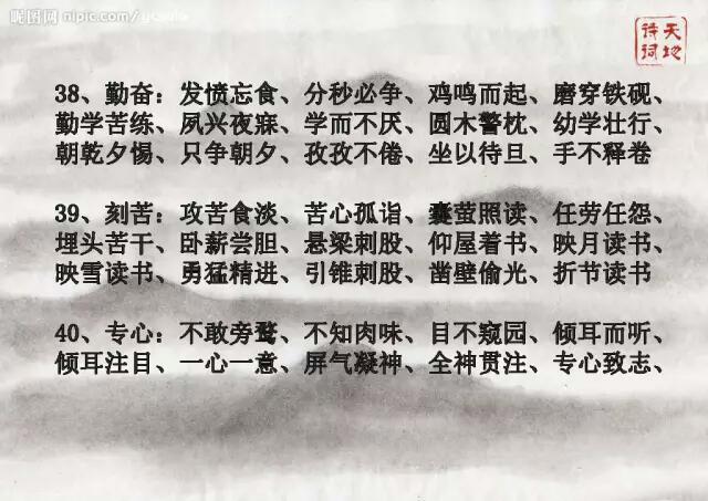 中国成语大全