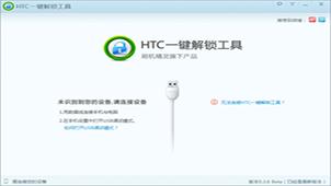 HTC一键解锁工具大全