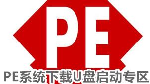 PE系统下载U盘启动专区