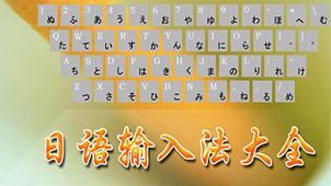 日语输入法下载大全
