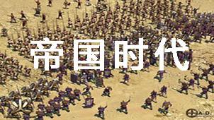 帝国时代3酋长大全