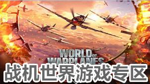 战机世界游戏专区