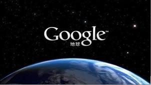 谷歌地球专区