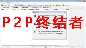 P2P终结者最高权限版大全
