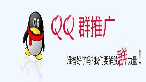 QQ群大全