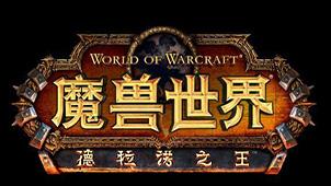 魔兽世界6.2专题