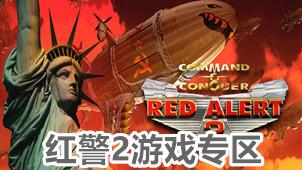 红警2地图