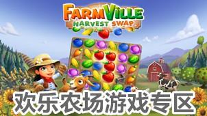 欢乐农场游戏专区