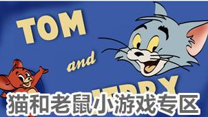 猫和老鼠小游戏专区