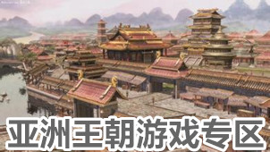 亚洲王朝游戏专区