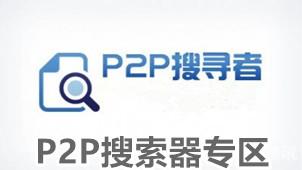 P2P搜索器专区