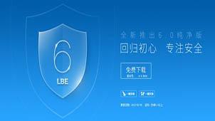 LBE安全大师官网大全