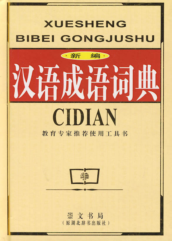 超级成语字典