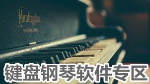 键盘钢琴软件专区