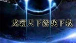 龙霸天下游戏下载
