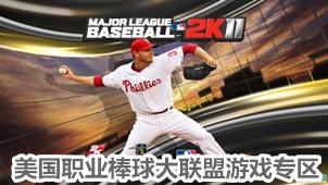 美国职业棒球大联盟游戏专区