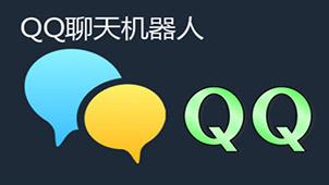 QQ聊天机器人大全