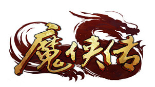魔侠传官网