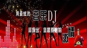 dj娱乐网专题