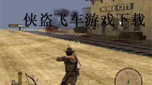 侠盗飞车游戏下载