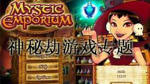 神秘劫游戏专题
