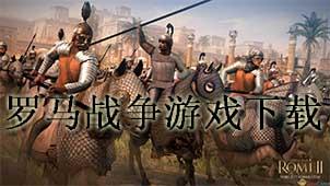 罗马战争游戏下载