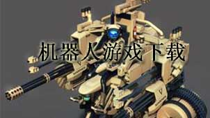 机器人游戏下载