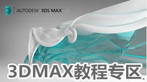3DMAX教程专区