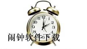 在线闹钟提醒