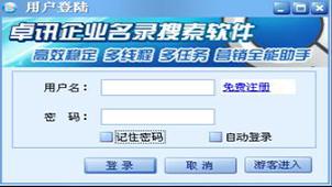 卓讯企业名录搜索软件大全