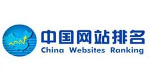 中国网站排名