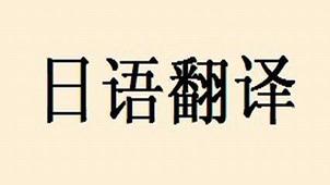在线翻译日语大全