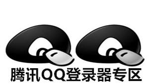 腾讯QQ登陆器专区
