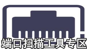 端口扫描工具专区