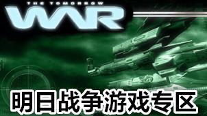 明日战争游戏专区