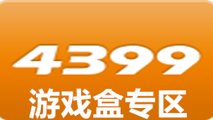 4399游戲盒專區