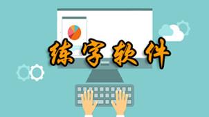 练字软件专区