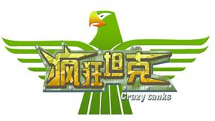 疯狂坦克游戏专区