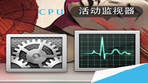 CPU使用率大全