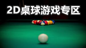 2D桌球游戏专区