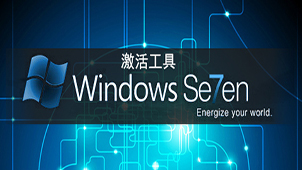 WINDOWS7旗舰版激活工具大全