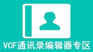 VCF通讯录编辑器专区