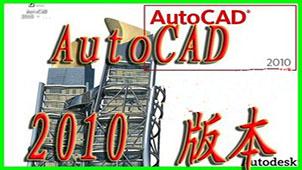 cad2010下载