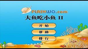 大鱼吃小鱼2专题