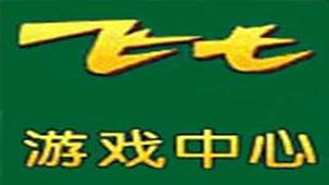 飞七游戏中心专题