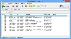 局域网ip扫描工具