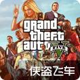 侠盗飞车5(GTA5) 免安装中文绿色版